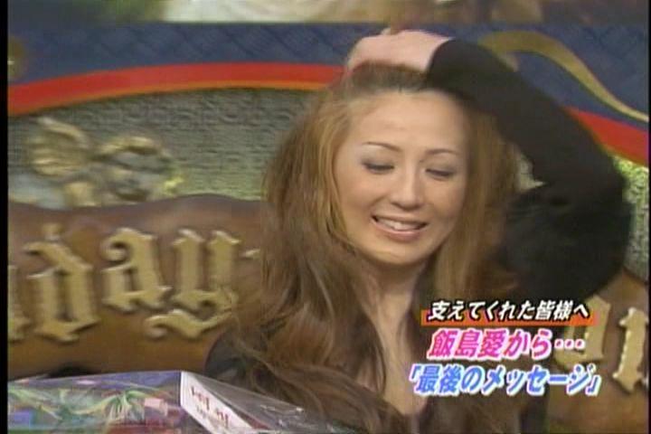 飯島愛引退を写真で見る。サンデージャポン 今話題のニュースを ...